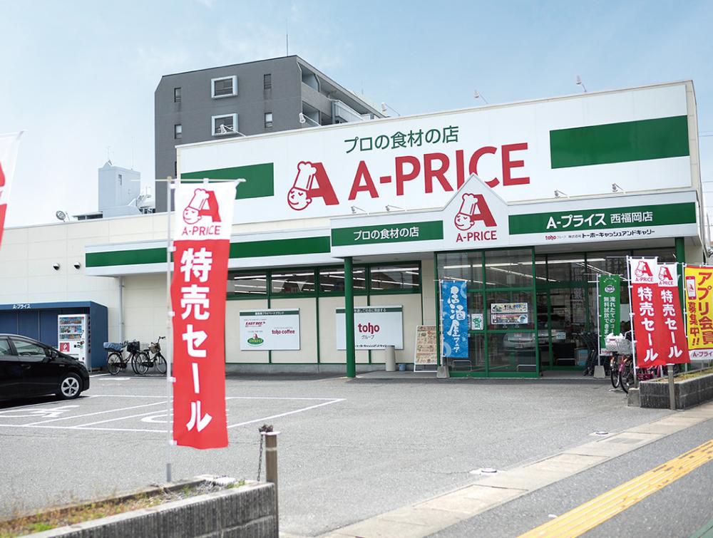 A-プライス西福岡店 約290m(徒歩4分)