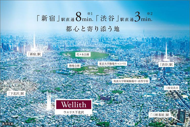 小田急小田原線・京王井の頭線「下北沢」駅を含む3駅4路線利用可能。(※3)洗練された街へ直結する、自由自在のアクセス。