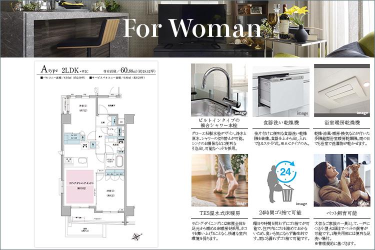 ■女性に嬉しい設備・仕様