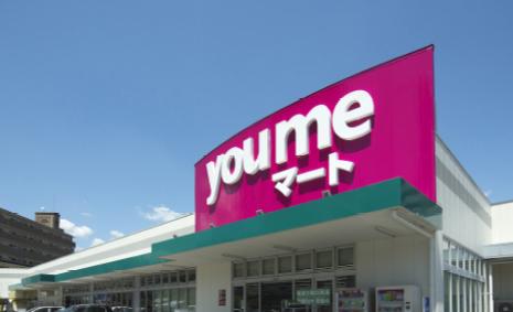 ゆめマート大町店 約200m(徒歩3分)