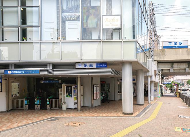 西鉄平尾駅 約320m(徒歩4分)