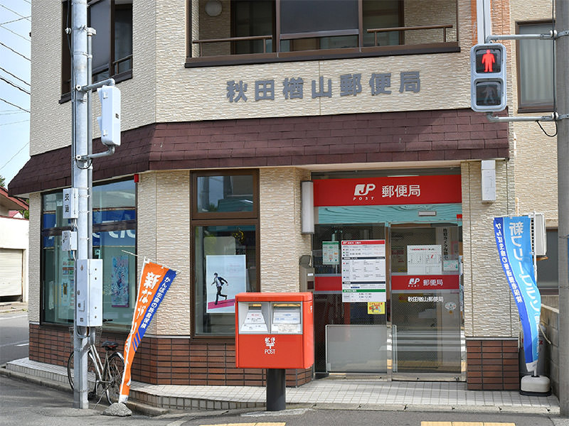秋田楢山郵便局 約350m(徒歩5分)