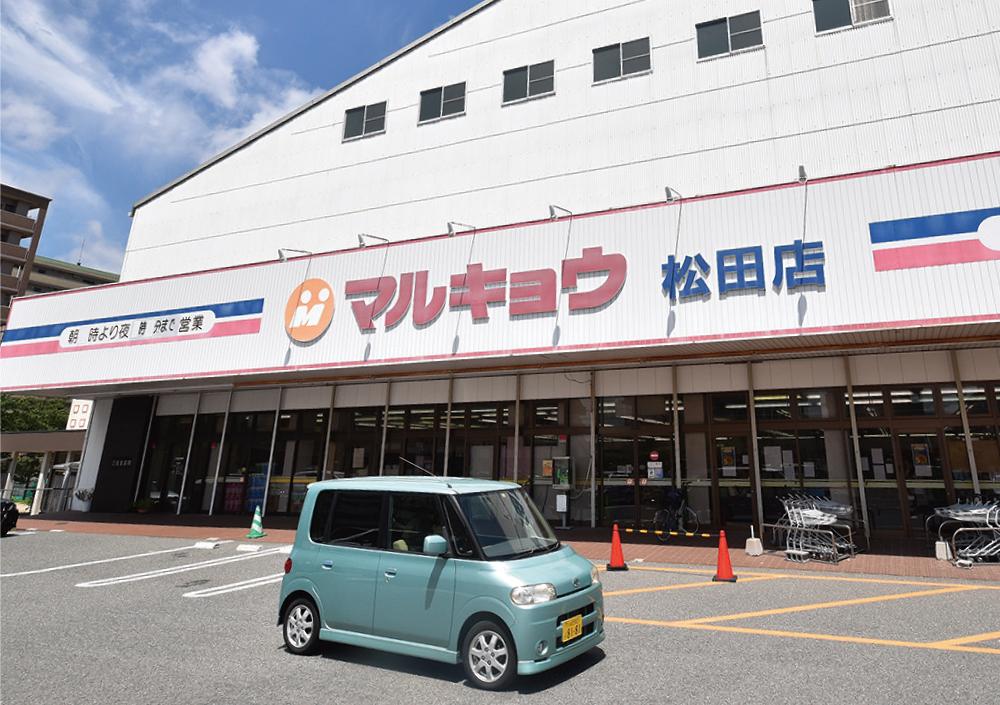 マルキョウ松田店 約1,000m(徒歩12分)