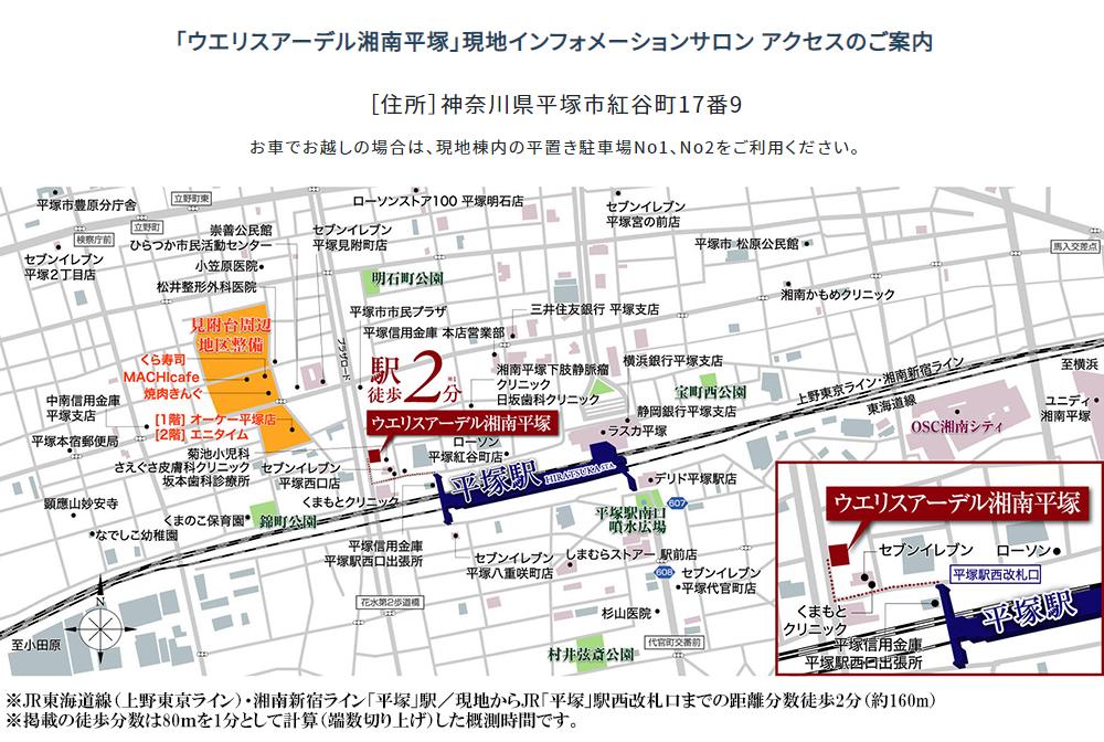 ウエリスアーデル湘南平塚:モデルルーム地図