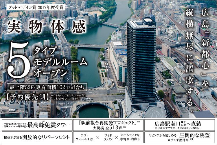 【新たな広島の象徴(シンボル)。中国・四国・九州地方で最高層となる地上52階建て】