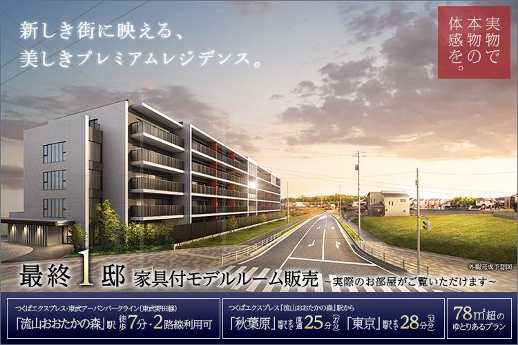■いよいよ最終3邸!!家具付きモデルルーム販売!!