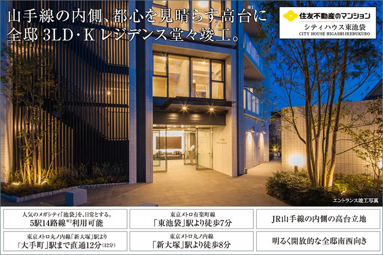 ■【建物内モデルルームオープン】総合マンションギャラリー池袋館にて受付