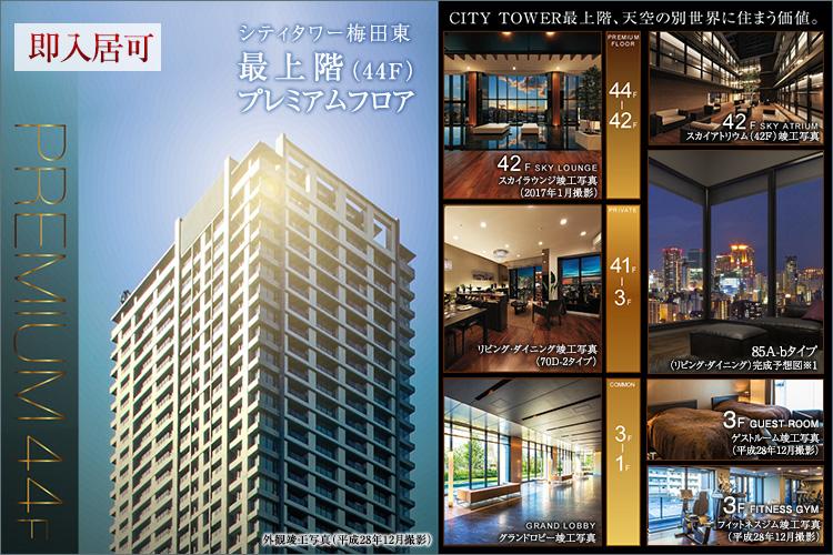 シティタワー梅田東 最上階(44F) プレミアムフロア