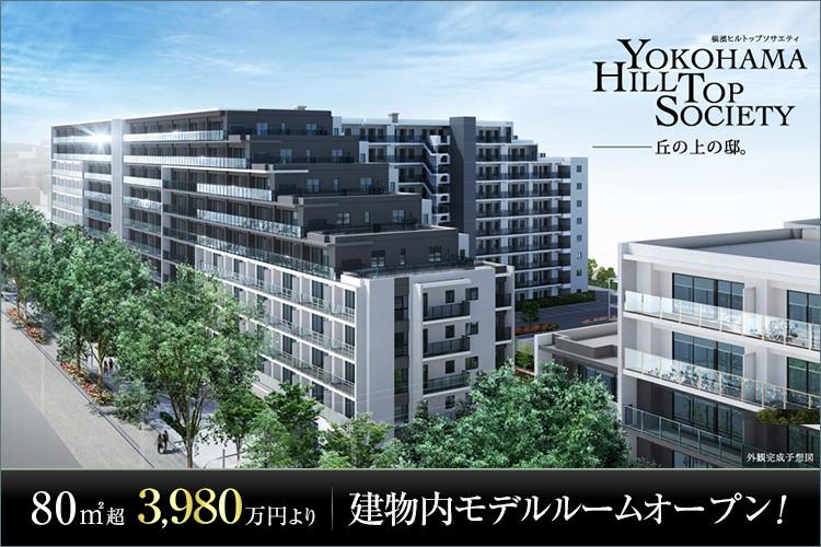 ■駅徒歩5分。横濱を望む丘に誕生するゆとりのビッグソサエティ