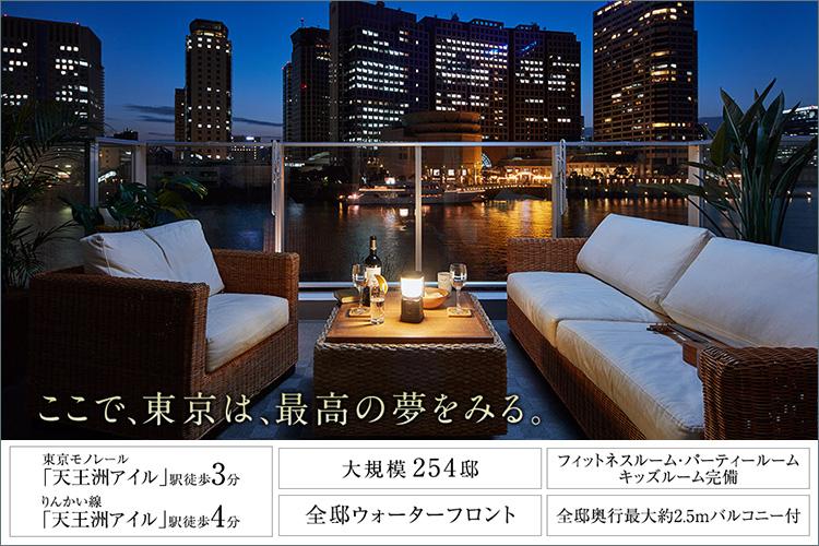 ■ここで、東京は、最高の夢を見る。全邸水辺向き、リゾートホテルのようなレジデンス誕生