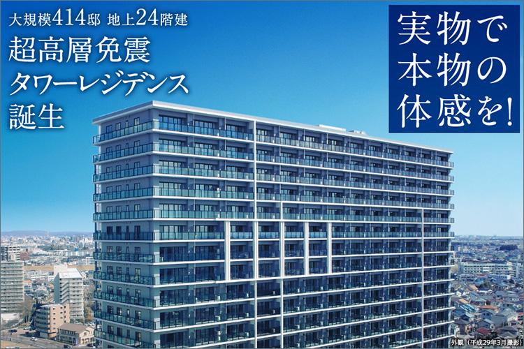 大規模 全414邸 地上24階建超高層免震タワー誕生。