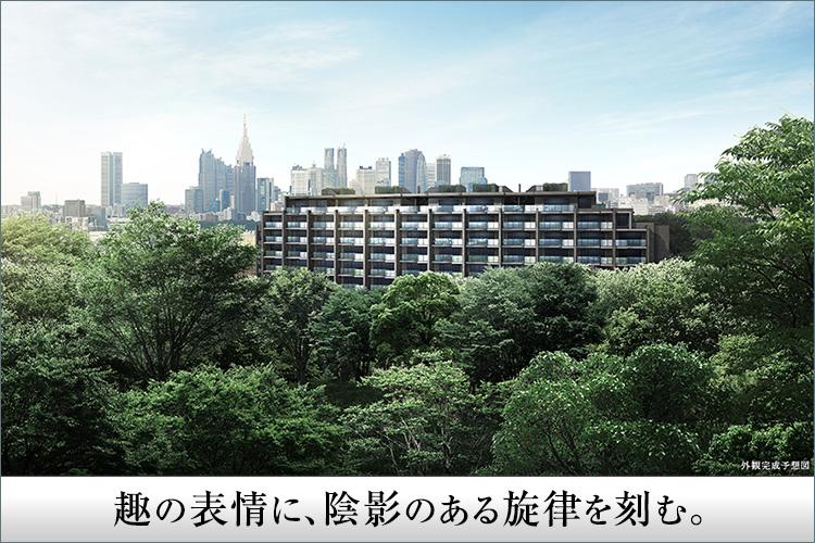 東京の中枢に住まいを構え、赤坂の森を眺めながらゆったりと寛ぐ。