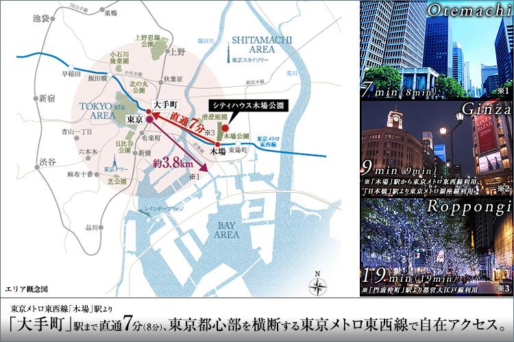 ■東京都心部を横断する東京メトロ東西線で自在アクセス。