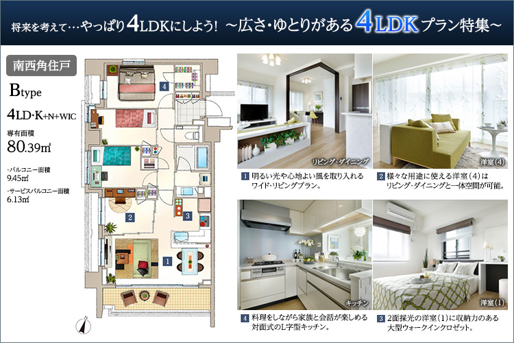 ■おすすめの4LDK!最初からゆとりある部屋を検討しましょう!