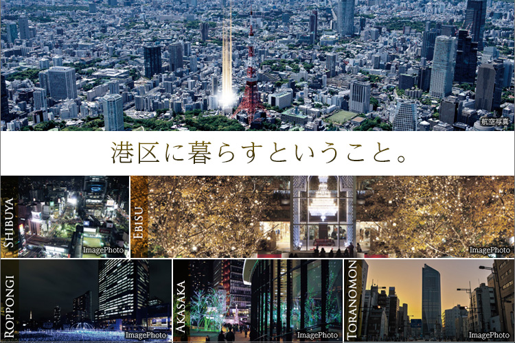 【六本木エリア】