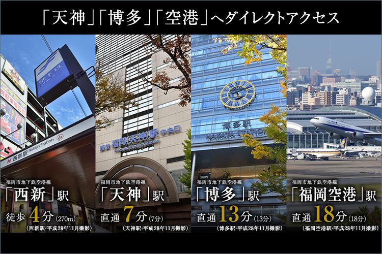 福岡市地下鉄空港線「西新」駅からは「天神」駅へ直通7分、「博多」駅へ直通13分、
