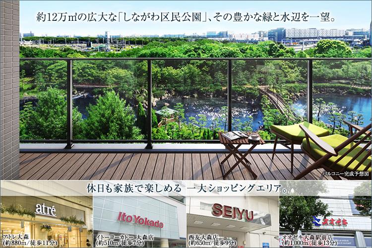 【海の息吹を感じる品川区立最大規模※1の大型公園に隣接。】