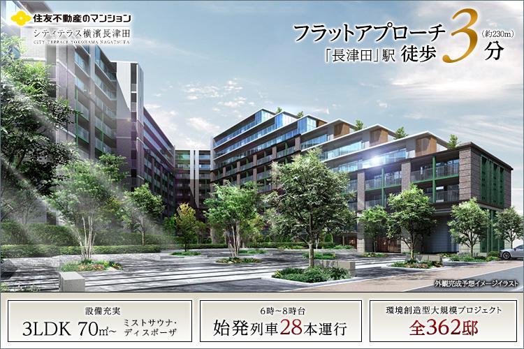■緑景の丘に誕生する全362邸。駅徒歩3分フラットアプローチの憧憬