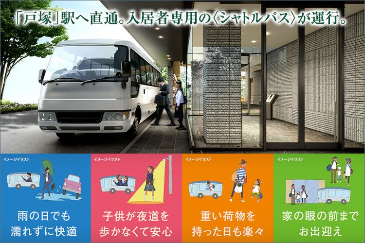住居者だけが利用できる専用シャトルバスが運行。