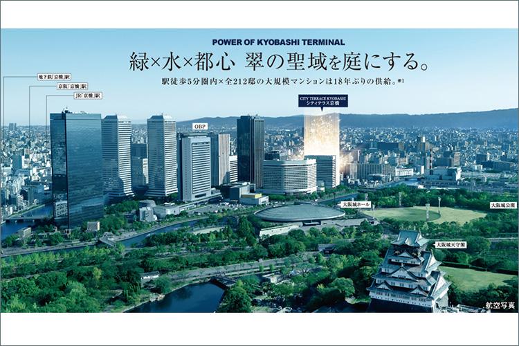 通勤に、通学に、ショッピングに、京阪、地下鉄が利用可能なターミナルエリア。