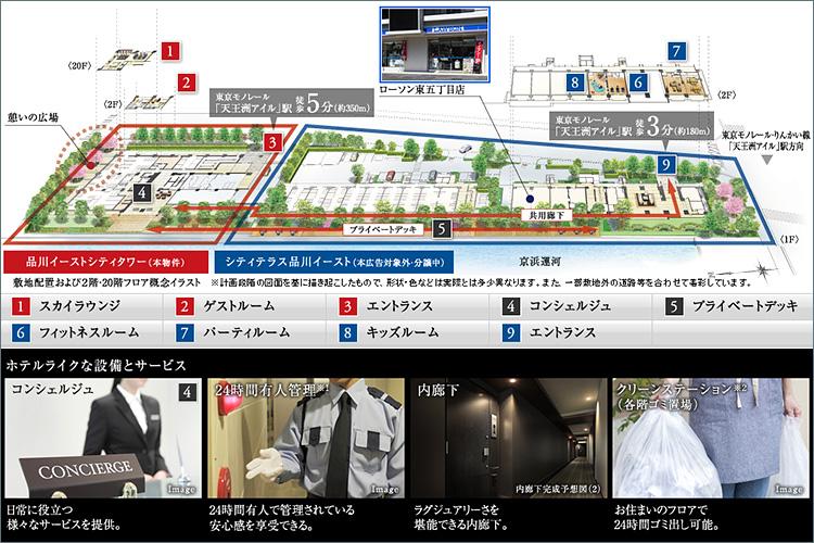 一体開発により、東京モノレール・りんかい線「天王洲アイル」駅により近い、