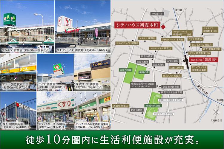 ■徒歩10分圏内に生活利便施設が充実。