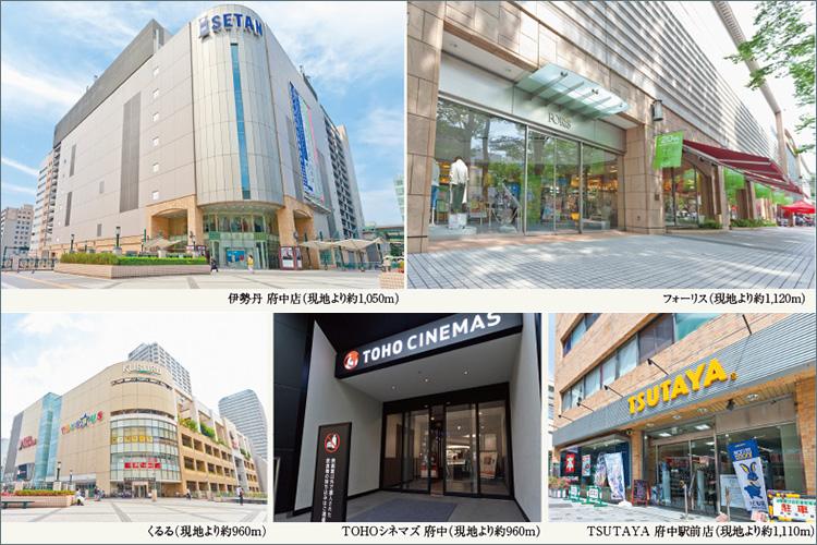 【府中駅周辺 再開発で進化する、利便性の高い街を生活圏に。】