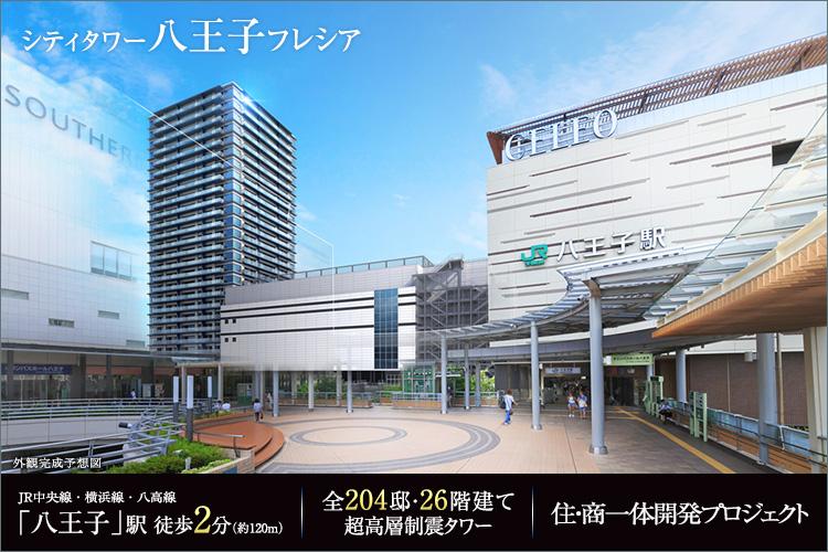 【駅徒歩2分ペデストリアンデッキ直通】