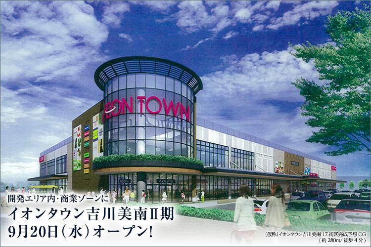 ■イオンタウン吉川美南II期がいよいよオープン!
