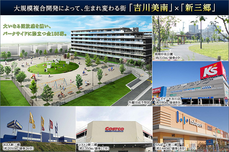 約80ha※1の大規模複合開発によって、「吉川美南」「新三郷」の2つのエリアで街づくりが行われてきました。