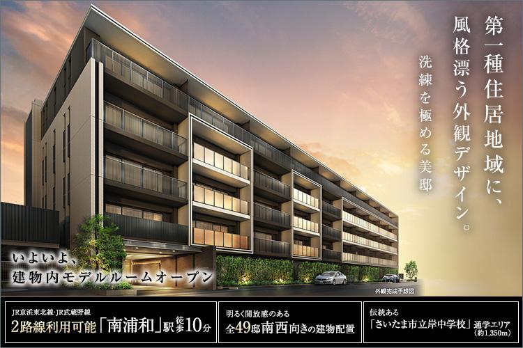 人気のある「京浜東北線」 始発駅「南浦和」駅を最寄り駅にし、