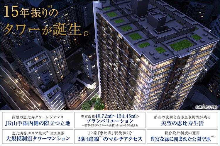 洗練された街並と最先端の感性を味わい尽くせるJR線「恵比寿」駅徒歩7分に、「恵比寿」駅エリア最大(※1)となる全310邸の大規模制震タワーが誕生します。上層階からは六本木や東京タワービューが広がり、都心に住まうステイタスと高い利便性を享受する暮らしが実現。恵比寿ガーデンプレイス(約290m・徒歩4分)などの大規模商業施設をはじめ、食通たちを魅了する名店巡りが愉しめるだけでなく、「広尾」や「白金」「代官山」を普段使いすることも可能。華やぎと贅に満ちた暮らしを満喫することができるでしょう。