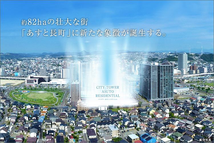 楽天生命パーク宮城(宮城球場)約61個分という広大な敷地を有する「仙台市あすと長町土地区画整理事業」。