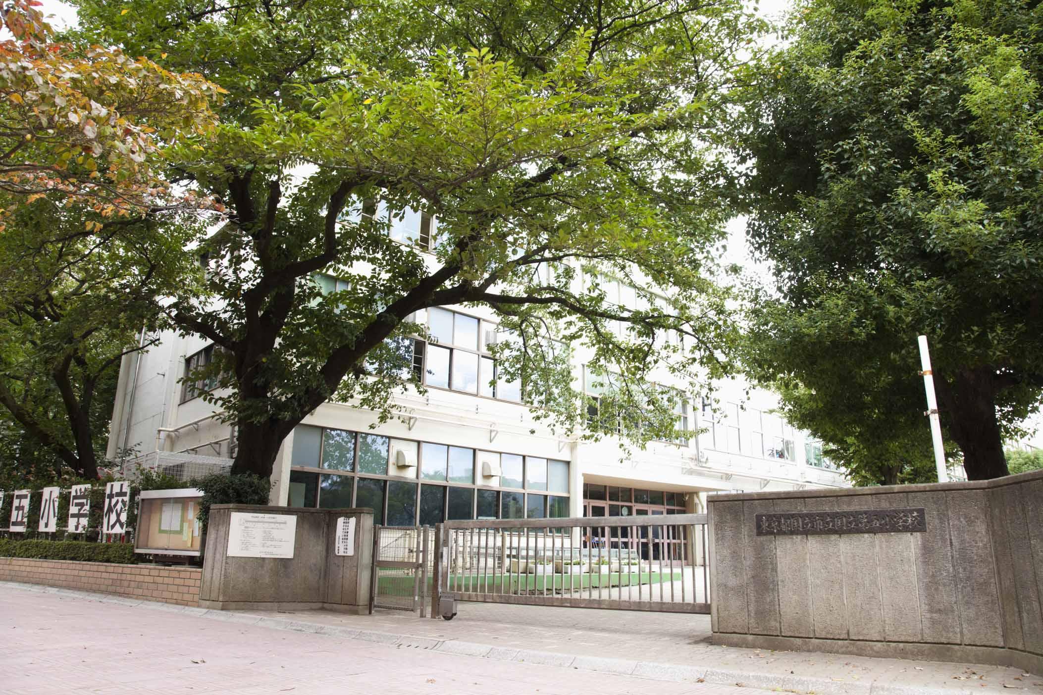 市立国立第五小学校[通学区] 約620m(徒歩8分)