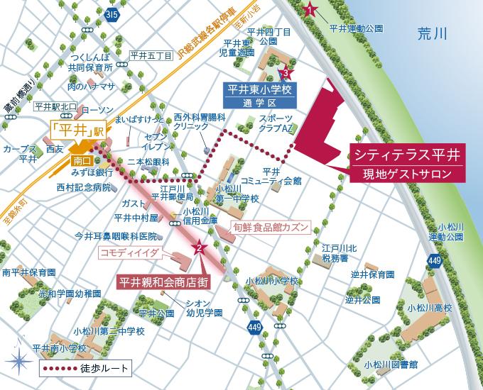 シティテラス平井:モデルルーム地図