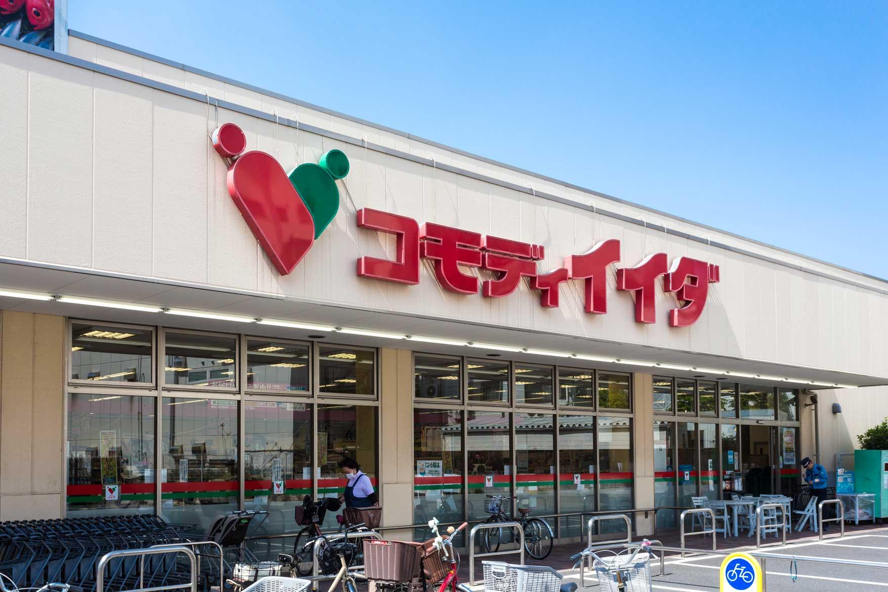 コモディイイダ 平井店(約460m/徒歩6分)