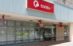 千葉銀行八千代緑が丘支店 約60m(徒歩1分)