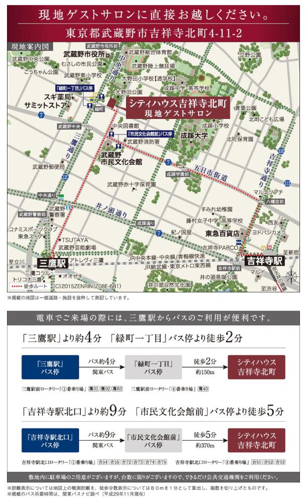 シティハウス吉祥寺北町:モデルルーム地図