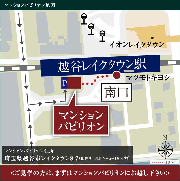 シティテラス越谷レイクタウン:モデルルーム地図