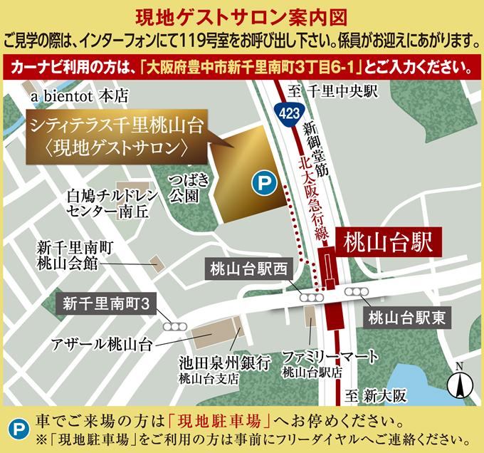 シティテラス千里桃山台:モデルルーム地図