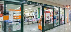 アザール桃山台郵便局 約340m(徒歩5分)