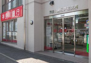 神奈川銀行 戸部支店 約150m(徒歩2分)