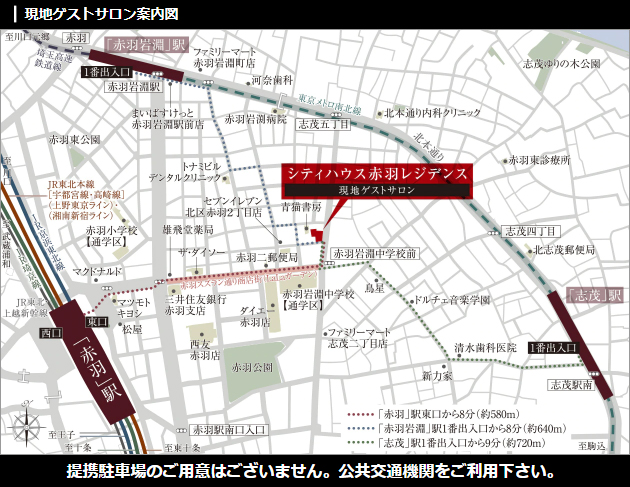 シティハウス赤羽レジデンス:モデルルーム地図