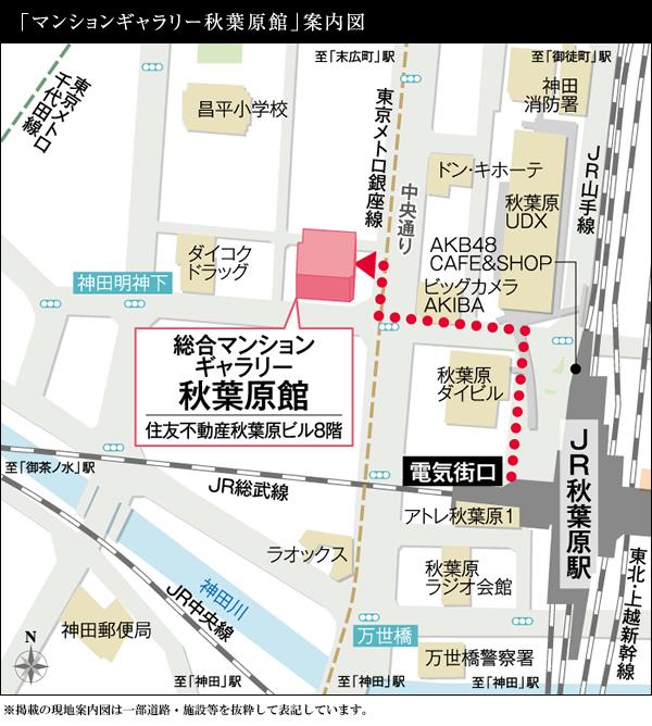 シティハウス千代田外神田:モデルルーム地図