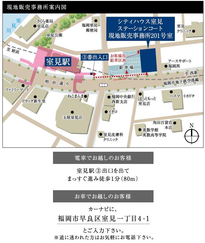 シティハウス室見ステーションコート:モデルルーム地図