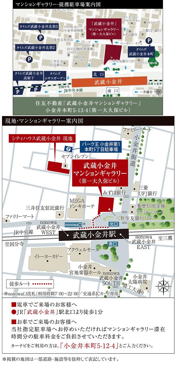 シティハウス武蔵小金井:モデルルーム地図
