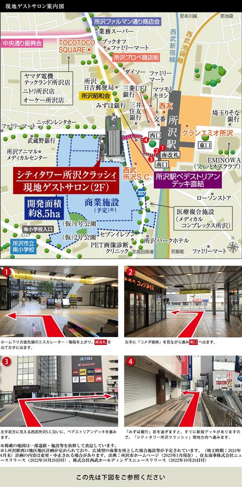 シティタワー所沢クラッシィ:案内図