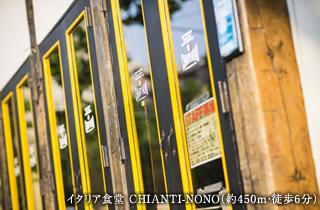 イタリア食堂 CHIANTI-NONO 約450m(徒歩6分)