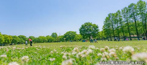 そうか公園 約1,100m(徒歩14分)
