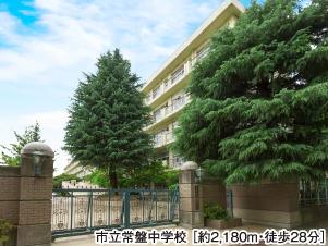 市立常盤中学校 約2,180m(徒歩28分)